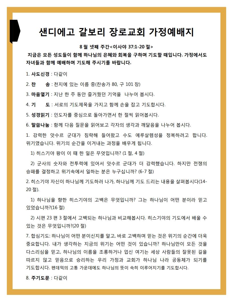 코로나19-가정예배모범_0823-2020.pdf_page_1.png