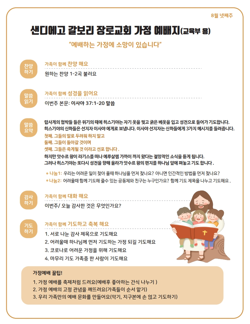 가정예배지(교육부)_wk4_2.pdf_page_1.png