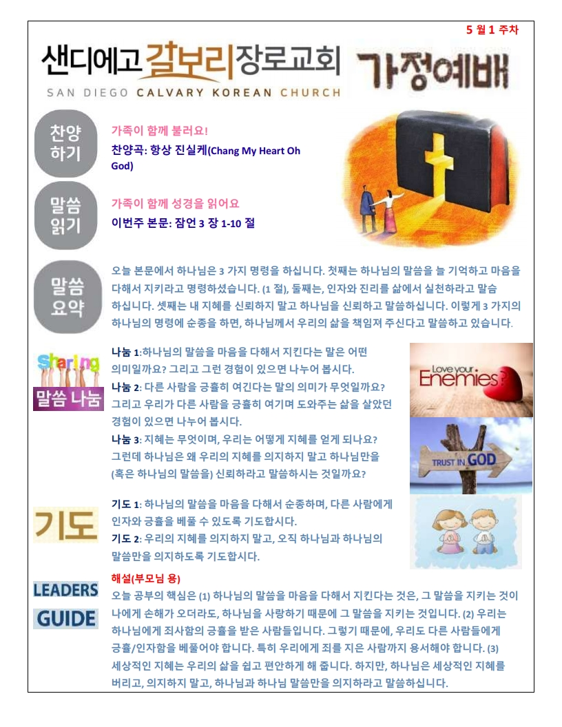 주일 학교 가정 예배지 New Format 5월 1주차.pdf_page_1.png