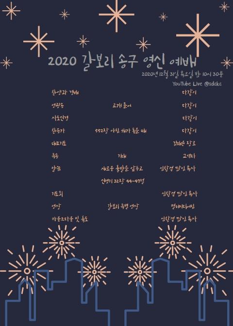 페이지 범위 2020 송구영신예배 (1).pdf_page_1.png