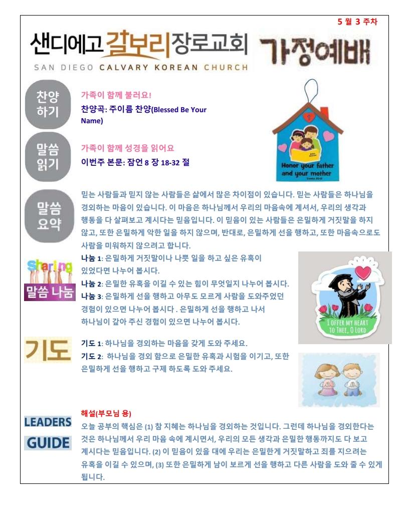 주일 학교 가정 예배지 New Format 5월 3주차.pdf_page_1.png