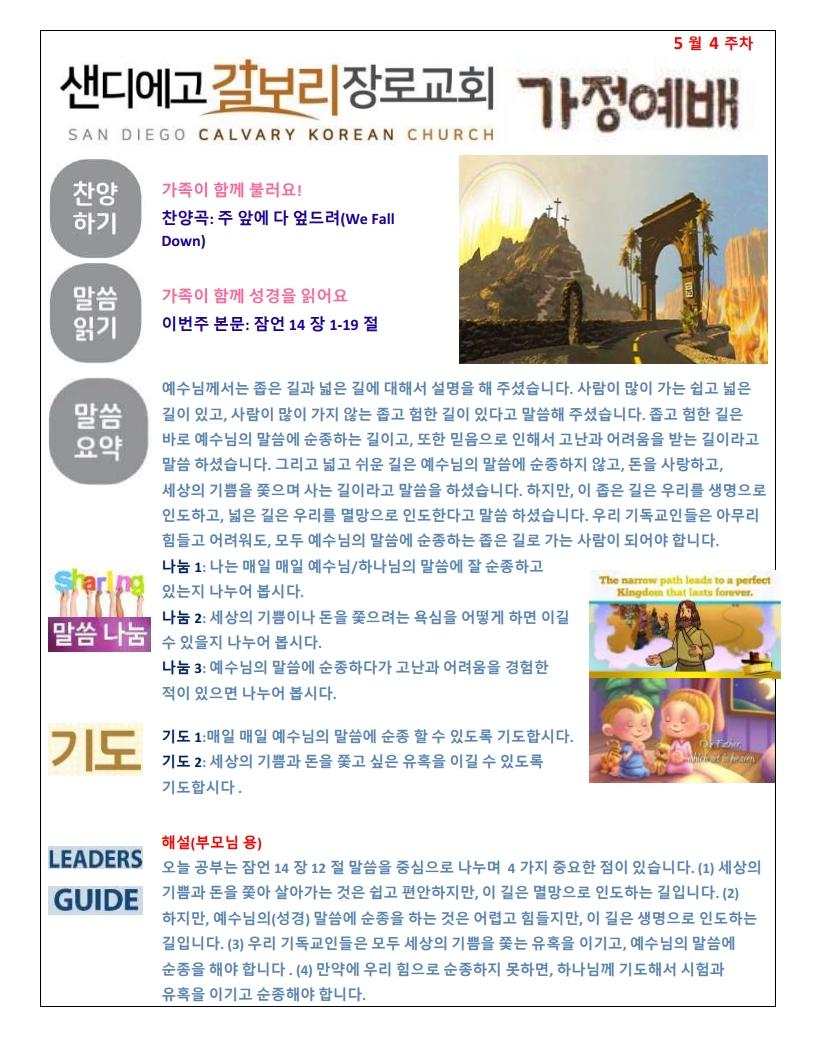 주일 학교 가정 예배지 New Format 5월 4주차.pdf_page_1.png
