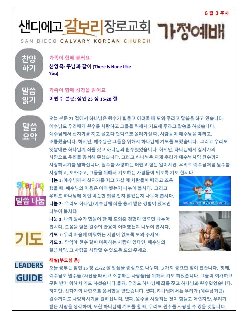 주일 학교 가정 예배지 New Format 6월 3주차.pdf_page_1.png
