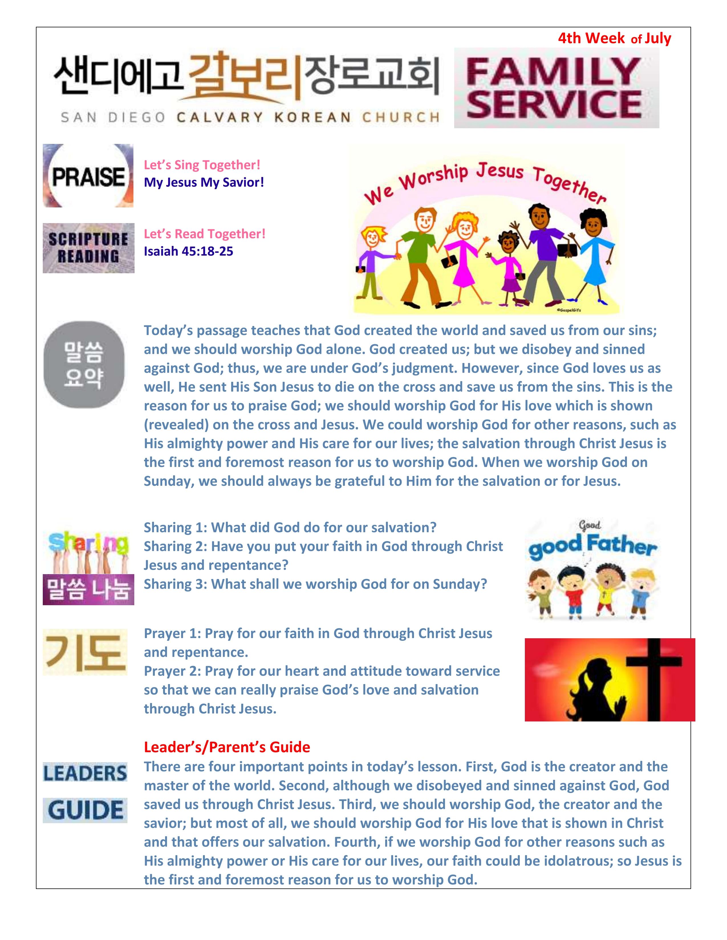 주일 학교 가정 예배지 New Format 4th Week of July.pdf_page_1.png