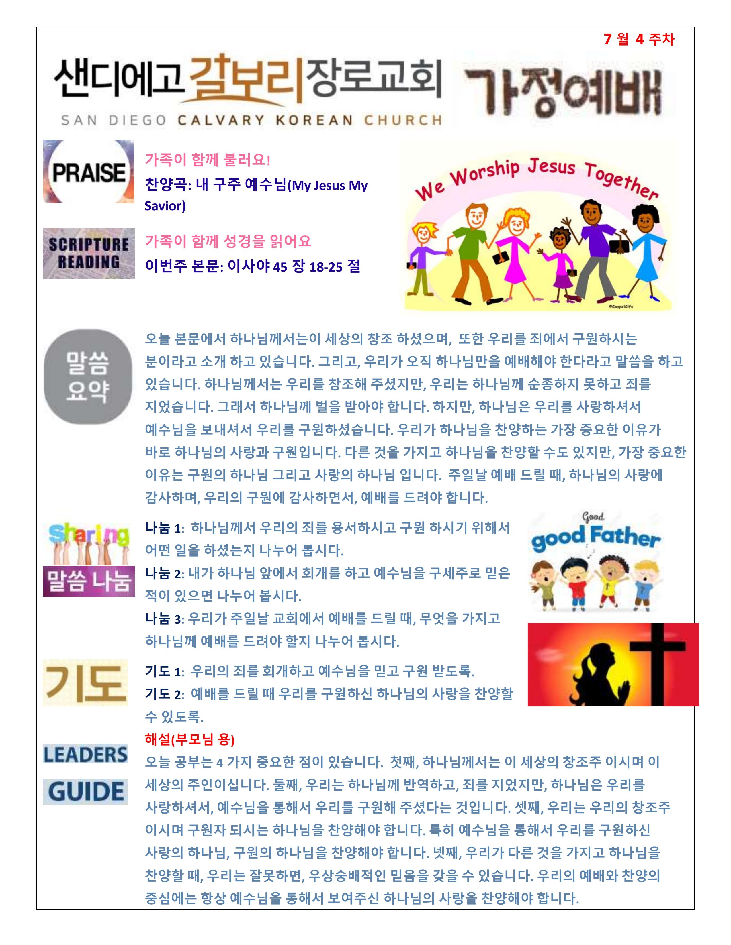 주일 학교 가정 예배지 New Format 7월 4주차.pdf_page_1.png