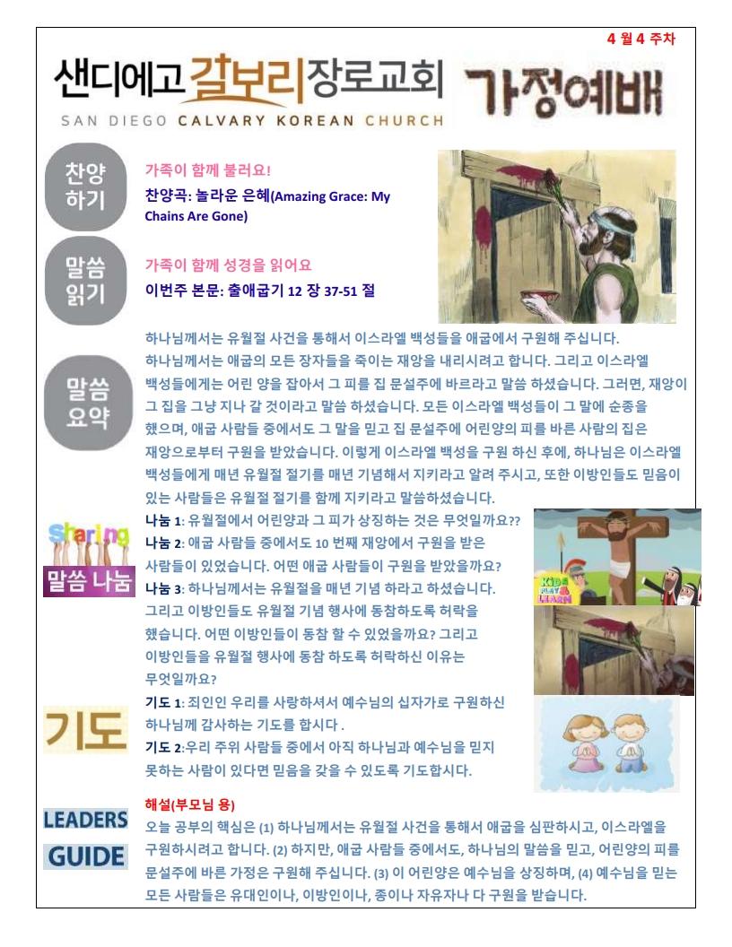 주일 학교 가정 예배지 New Format 4월 4주차.pdf_page_1.png