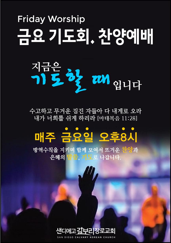 friday-worship-poster.jpg