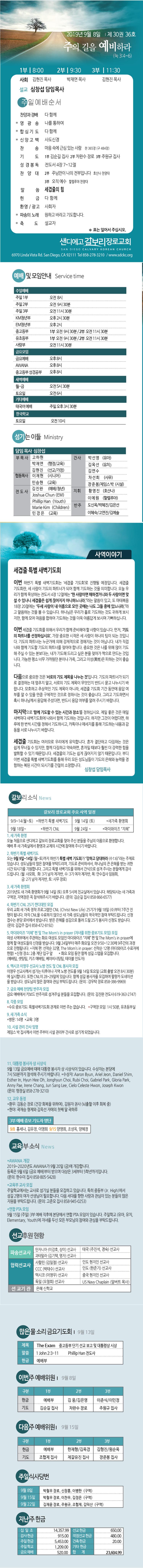 2019 9월 둘째주 주보소식 .png