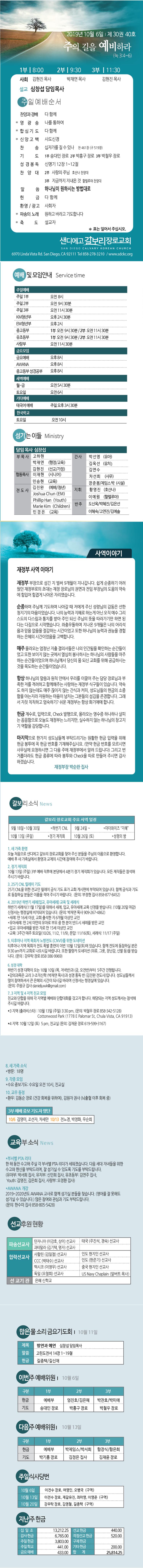 10월 첫째주 주보소식.png