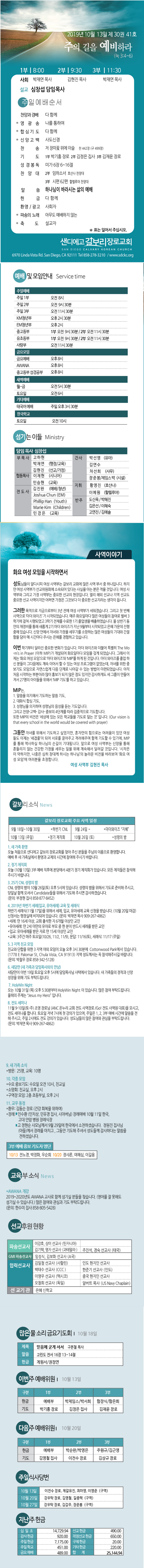 10월 둘쨋주 주보소식.png