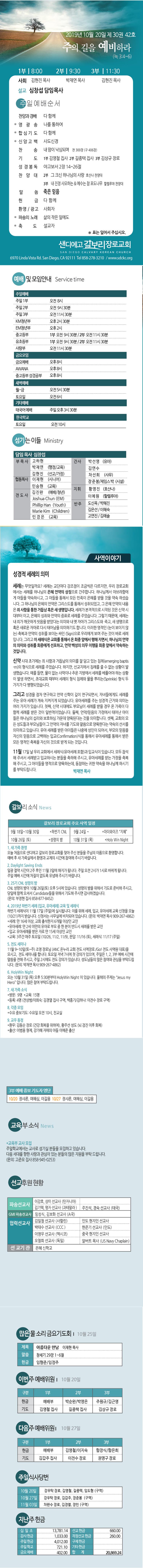 2019주보 세째주.png