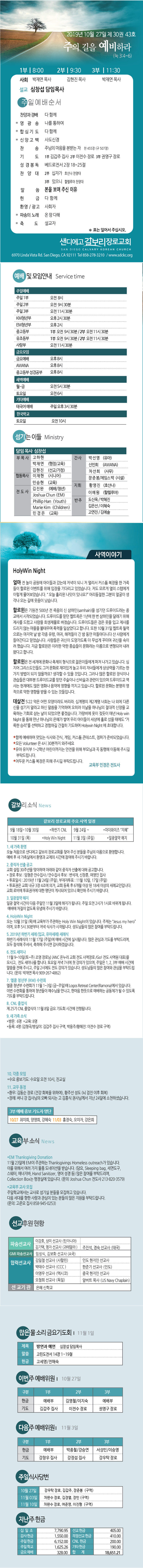2019주보  10.27-down.png