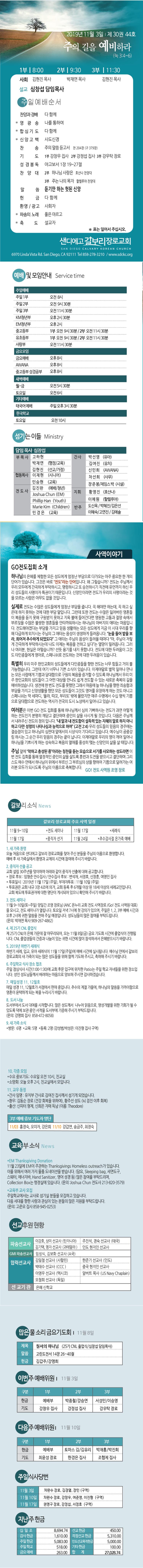 2019주보 11월 첫째주.png