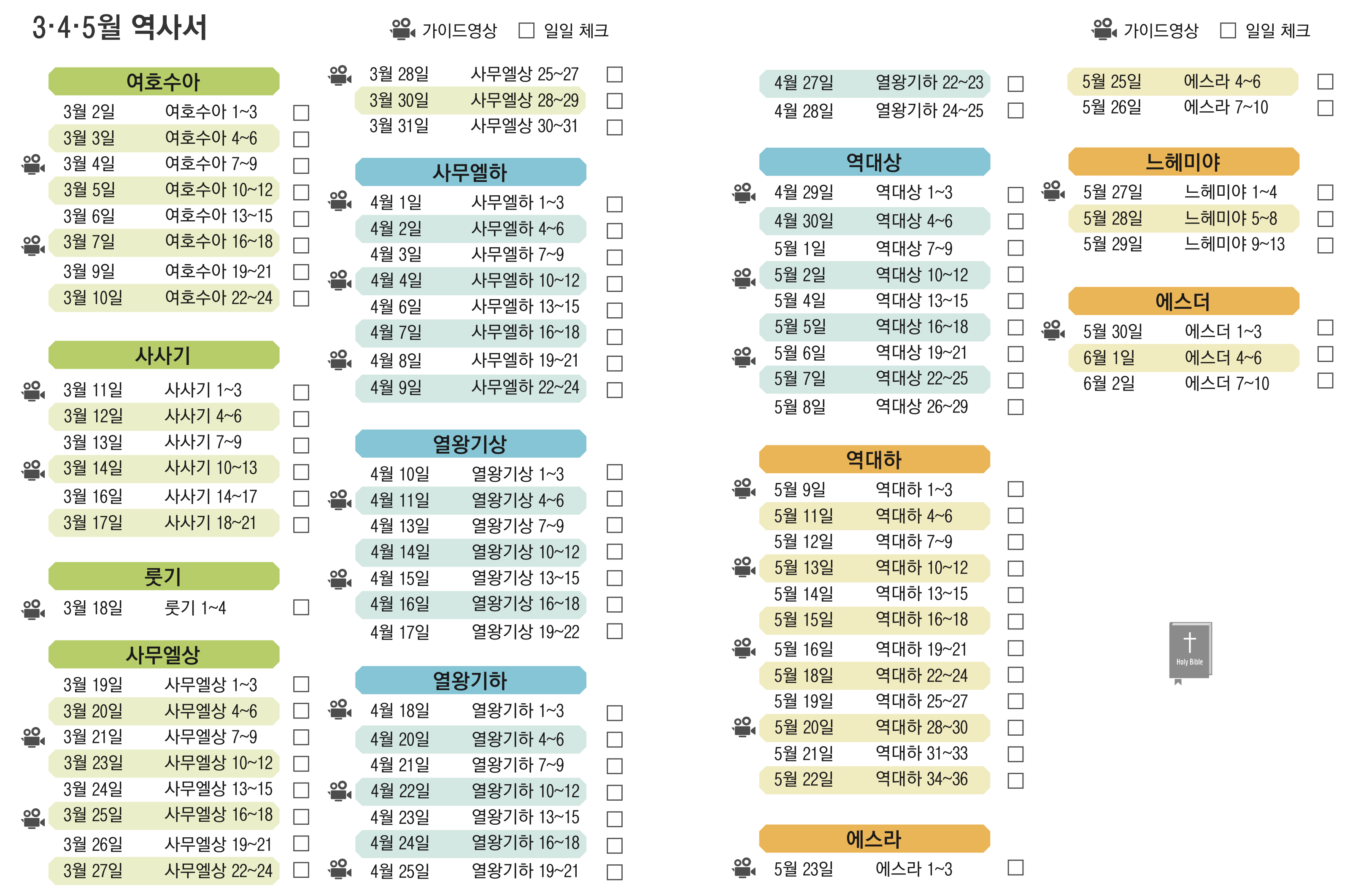 2020-mar-apr-may-bible-schedule.png