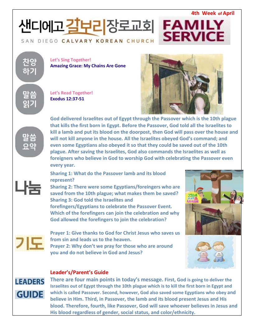 주일 학교 가정 예배지 New Format 4th Week of April.pdf_page_1.png
